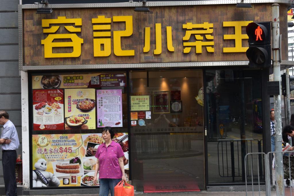 Popular Hong Kong Restaurant With Untranslatable Name (click